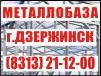 металлобаза в Дзержинске