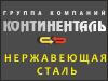 Нержавеющий лист. Нержавейка. Трубы нержавеющие. Зареченск. Москва.