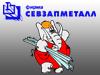 Металл в Санкт-Петербурге. Компания Севзапметалл. Арматура, балка, труба, лист