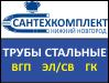 Трубы оцинкованные, электросварные, 57х3,5