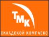 Складской комплекс ТМК. Нержавеющие трубы