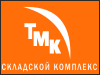 Складской комплекс ТМК, Лыткаринский металлоцентр