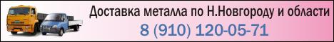 доставка металла по Нижнему Новгороду