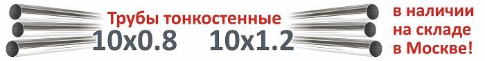 металлопрокат, труба 10х0,8, 10х1,2, в наличии на складе в Москве